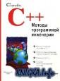 Основы C++: Методы программной инженерии