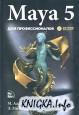Maya 5. Для профессионалов