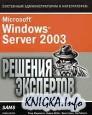 Microsoft Windows Server 2003. Решения экспертов