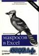 Использование макросов в Excel. 2-е изд.