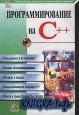 Программирование на C++. Учебное пособие для высших и средних учебных заведений.