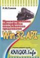 Проектирование интерфейса пользователя средствами Win32 API