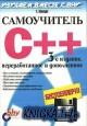 Самоучитель C++.