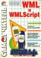 Самоучитель WML и WMLScript.
