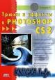 Трюки и эффекты в Photoshop CS2