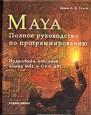 Полное руководство по программированию Maya