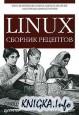 LINUX. Сборник рецептов