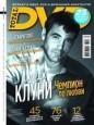 Журнал «Total DVD» (апрель 2007)