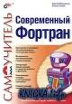 Современный Фортран. Самоучитель