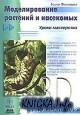 Моделирование растений и насекомых. Уроки мастерства