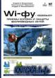 Wi-фу: `боевые` приемы взлома и защиты беспроводных сетей