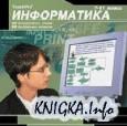 Мультимедийный Курс TeachPro Информатика Для Абитуриентов