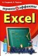 Excel. Трюки и эффекты