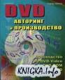 DVD: авторинг и производство