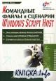 Командные файлы и сценарии Windows Script Host