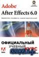 Adobe After Effects 6.0. Видеомонтаж, спецэффекты, создание видеокомпозиций