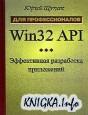 Win32 API. Эффективная разработка приложений + примеры!!!