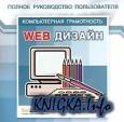Web-дизайн. Полное руководство пользователя