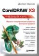 CorelDRAW X3. Учебный курс.