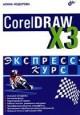 CorelDRAW Х3. Экспресс-курс