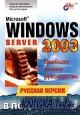 Microsoft Windows Server 2003. Русская версия. Наиболее полное руководство