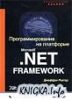 Программирование на платформе Microsoft .NET Framework