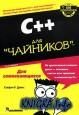 C++ для \