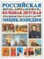 Российская большая детская энциклопедия