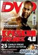 Журнал TOTAL DVD 06.2007