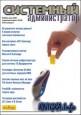 Системный администратор 06.2007