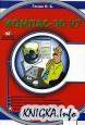 Компас-3D V7