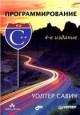 Программирование на C++. 4-е изд.