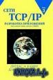 Сети TCP/IP. Том 3. Разработка приложений типа клиент/сервер для Linux/POSIX