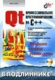 QT профессиональное программирование на C++(+ диск)