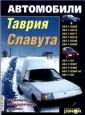 Автомобили Таврия, Славута - устройство, эксплуатация, ремонт