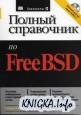 Полный справочник по FreeBSD