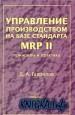 Управление производством на базе стандарта MRP II. Принципы и практика