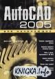 AutoCAD 2005 для начинающих