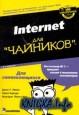 Internet для \