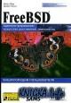 FreeBSD. Энциклопедия пользователя