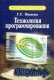 Технология программирования