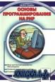 Основы программирования на PHP