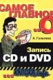 Самое главное о... Запись CD и DVD