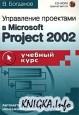Управление проектами в Microsoft Project 2002. Учебный курс