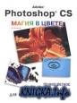 Adobe Photoshop CS. Магия в цвете: полноцветное визуальное руководство для начинающих художников
