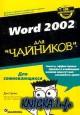 Word 2002 для \