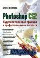 Photoshop CS2 Художественные приемы