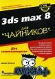 3ds Max 8 для \