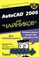 AutoCAD 2006 для \