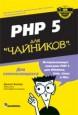 PHP 5 для \